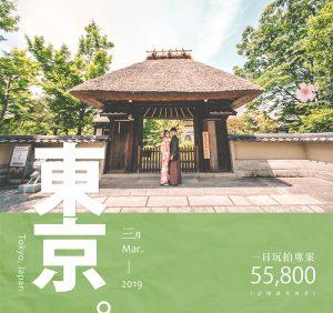 海外婚紗 | 東京