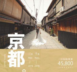 海外婚紗|京都