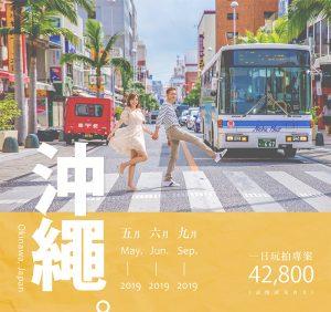 海外婚紗 | 沖繩婚紗