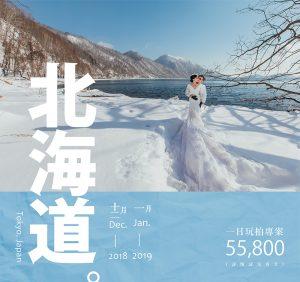 海外婚紗 | 北海道