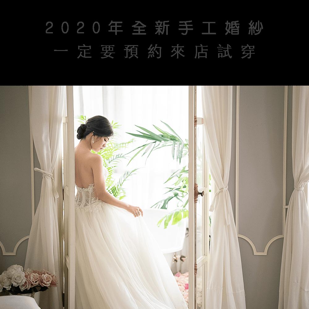2020手工婚紗